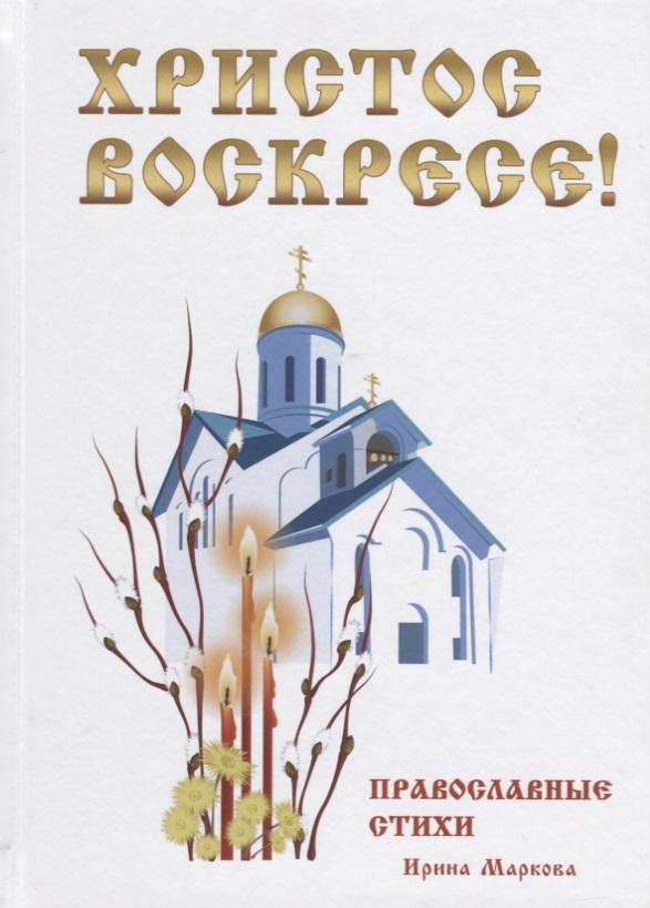 Маркова И. Христос Воскресе! Православные стихи вышивка бисером молящийся христос