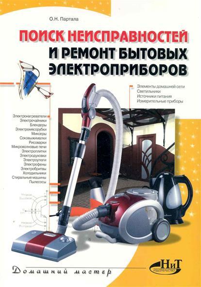 Поиск неисправностей и ремонт бытовых электроприборов