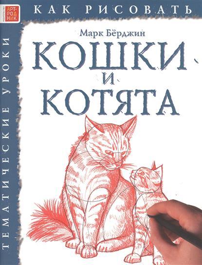 Берджин М. Как рисовать. Кошки и котята. Тематические уроки берджин м как рисовать динозавры и другие доисторические создания тематические уроки
