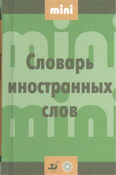 Словарь иностранных слов Mini
