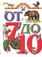 От 7 до 10 лет  Азбука живой природы