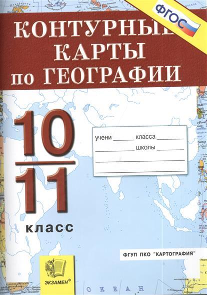 Контурные карты по географии. 10-11 класс. Экономическая и социальная география мира