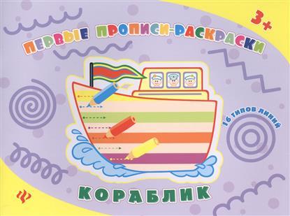 Конобевская О., Леонова Н. Первые прописи-раскраски. Кораблик