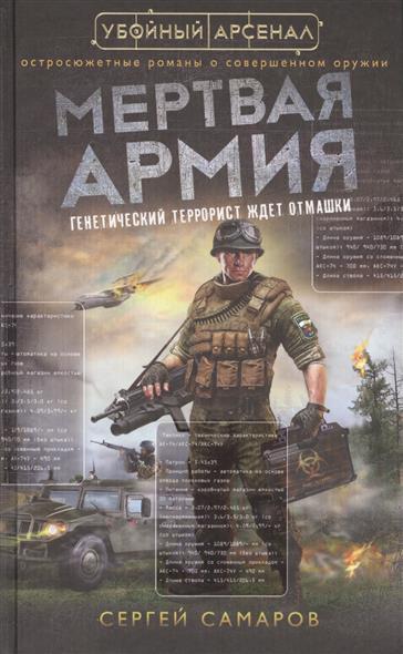 Самаров С. Мертвая армия самаров с спрут