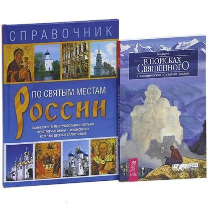 В поисках священного + По Святым местам России (комплект из 2 книг)