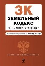 Земельный кодекс Российской Федерации. Текст с изменениями и дополнениями на 10 сентября 2013 года