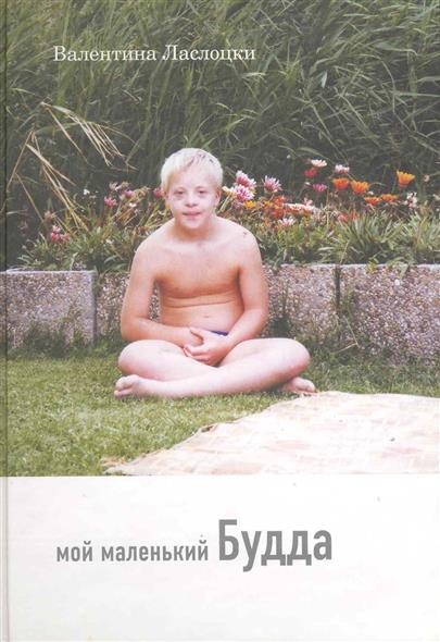 Мой маленький Будда