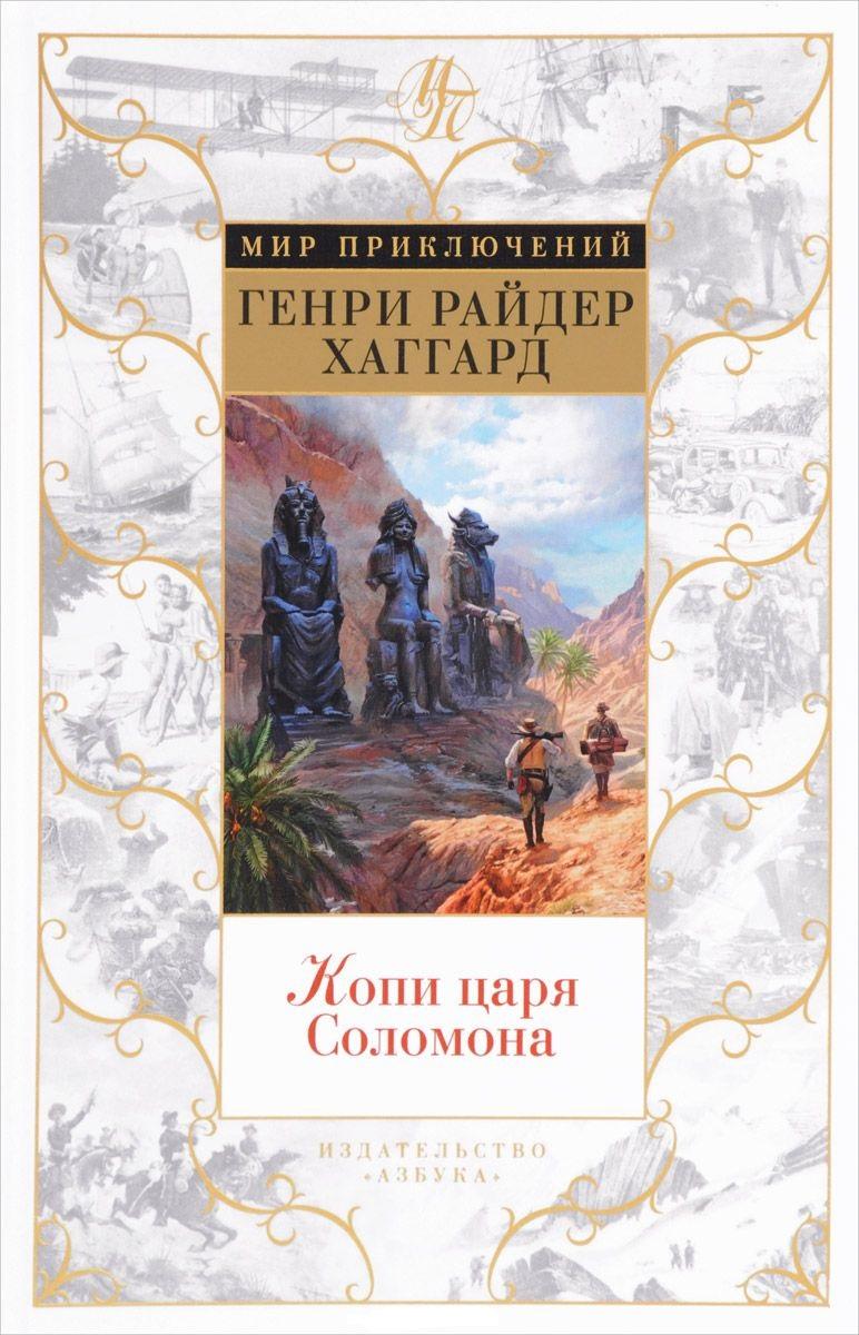 Хаггард Г.Р. Копи царя Соломона мудрость царя соломона