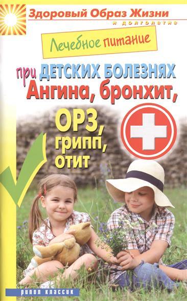 Лечебное питание при детских болезнях: ангина, бронхит, ОРЗ, грипп, отит