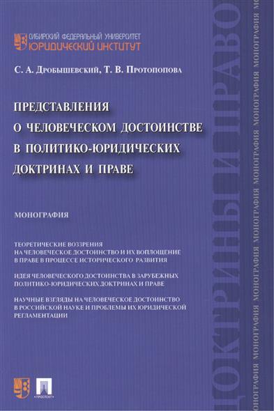 Представления о человеческом достоинстве в политико-юридических доктринах и праве: монография