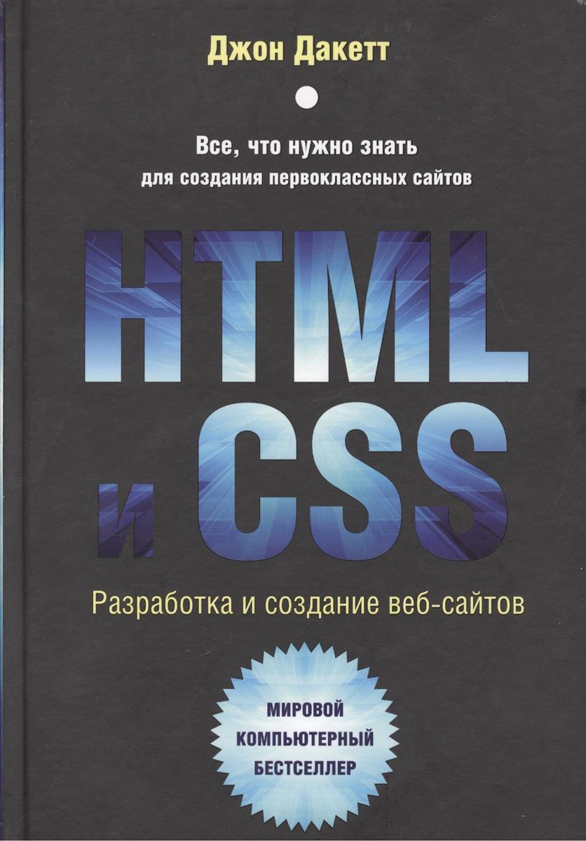 Дакетт Дж. HTML и CSS. Разработка и создание веб-сайтов (+CD)