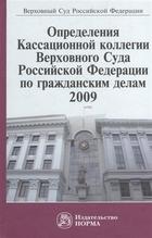 Определения Кассационной коллегии Верховного Суда Российской Федерации по гражданским делам, 2009. Сборник
