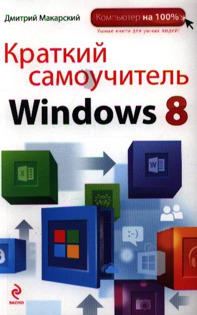 Макарский Д. Краткий самоучитель Windows 8 левин а краткий самоучитель работы на компьютере windows 8