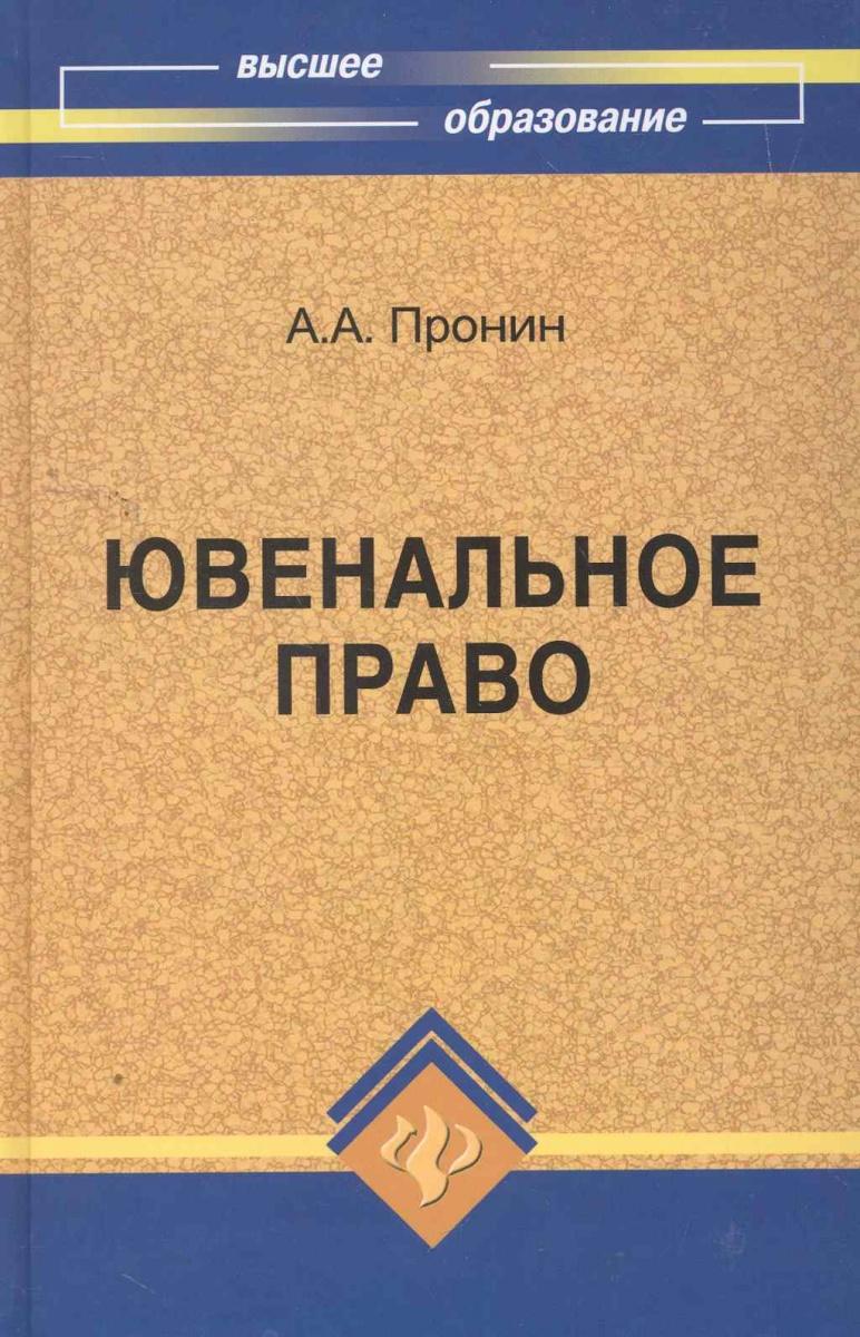 Пронин А. Ювенальное право Учеб. пос. цена 2017