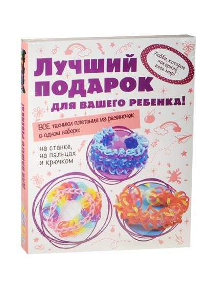 Лучший подарок для вашего ребенка! Волшебные резиночки. Комплект 1: Яркие резиночки. Модные резиночки. Стильные резиночки (комплект из 3 книг) волшебные миры большой комплект раскрасок для вдохновения 9 метров комплект из 6 книг isbn 9785170925551