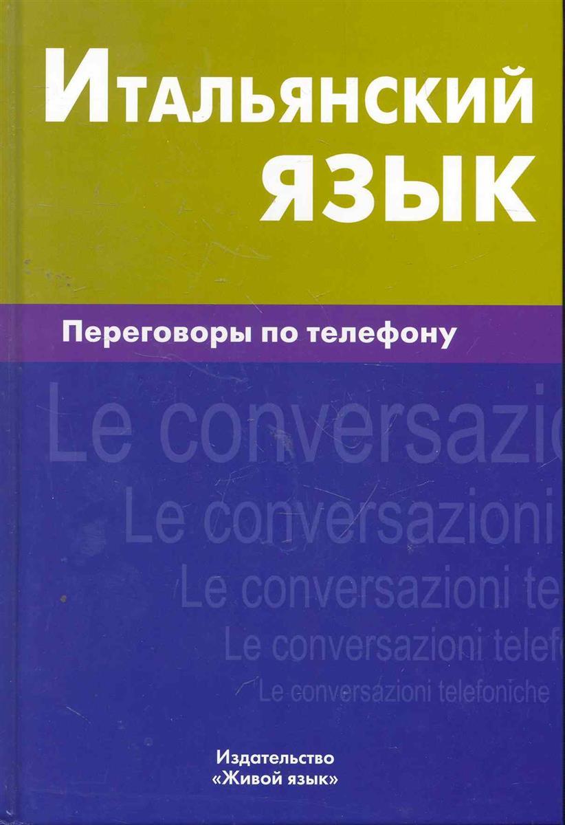 Семенов И. Итальянский язык Переговоры по телефону