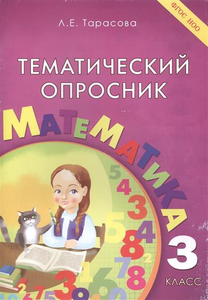 цена Тарасова Л. Тематический опросник. Математика. 3 класс