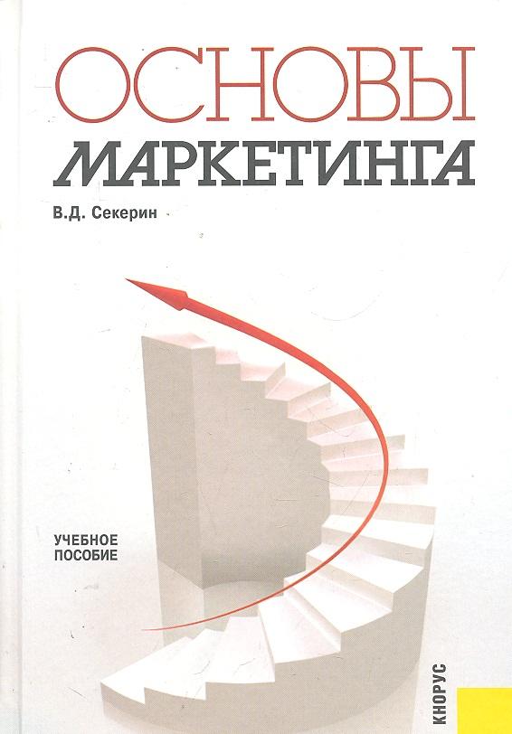 Секерин В. Основы маркетинга дурович а основы маркетинга дурович isbn 5947350947