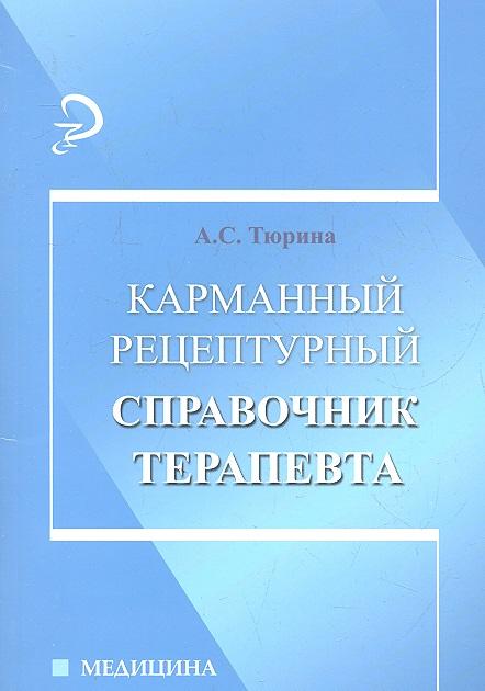 где купить Тюрина А. Карманный рецептурный справочник терапевта ISBN: 9785222209493 по лучшей цене