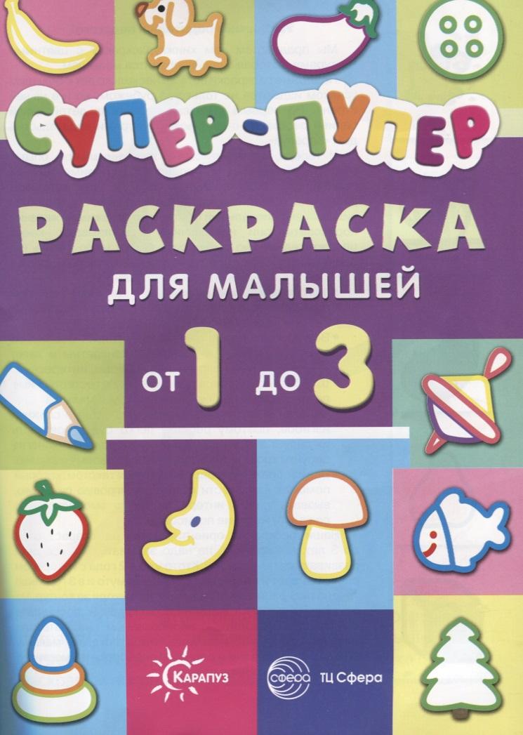 Супер-пупер раскраска для малышей от 1 до 3