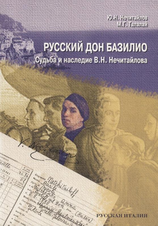 Нечитайлов Ю., Талалай М. Русский дон Базилио. Судьба и наследие В.Н. Нечитайлова цена 2017