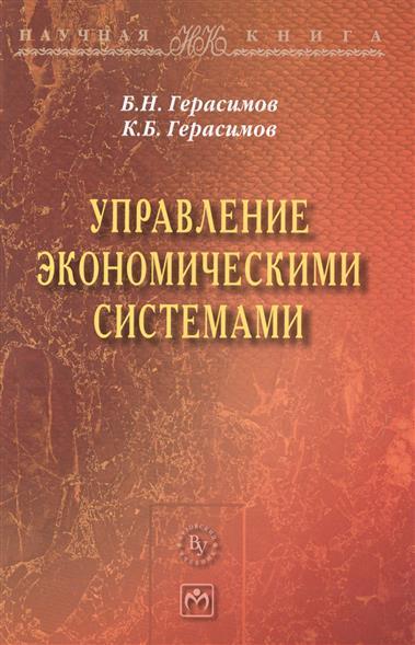 Герасимов Б., Герасимов К. Управление экономическими системами ашмарина с герасимов б управление изменениями