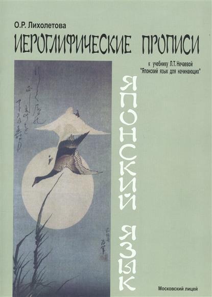 Лихолетова О. Японский язык. Иероглифические прописи к учебнику Л.Т. Нечаевой Японский язык для начинающих