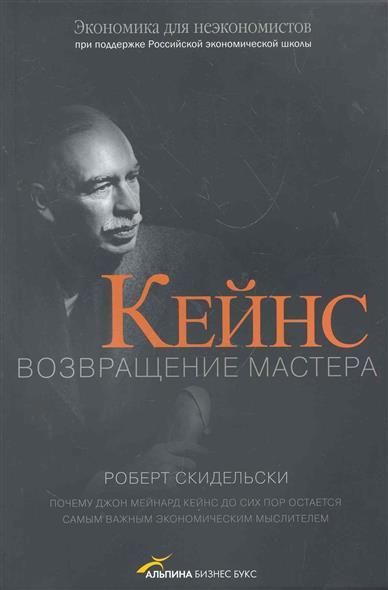 Кейнс Возвращение Мастера