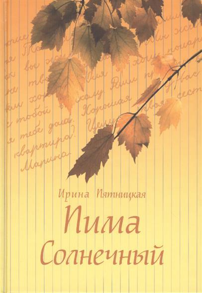 Пима Солнечный. Повести и рассказы