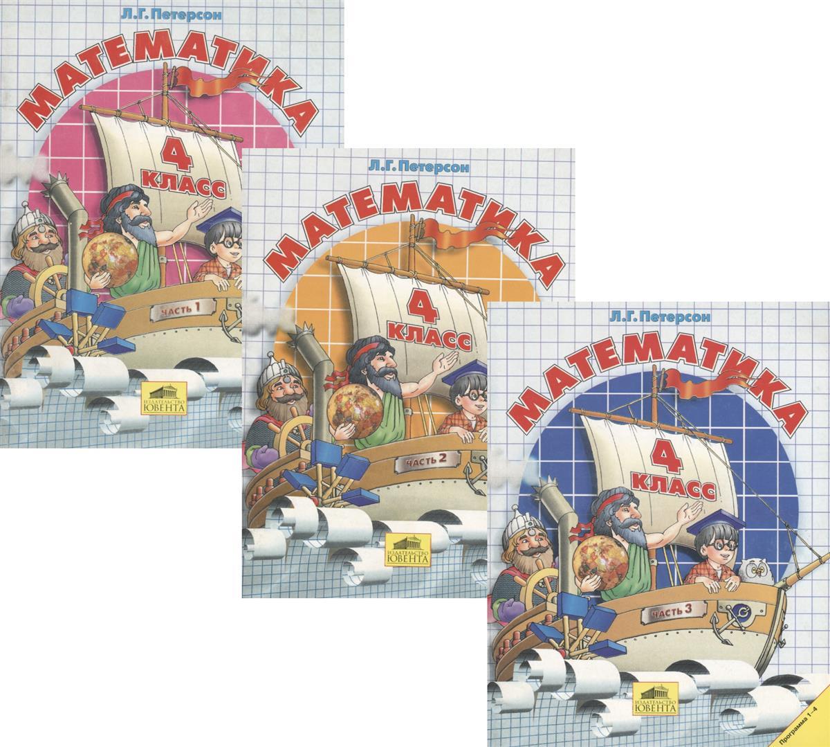 Петерсон Л. Математика. 4 класс (комплект из 3 книг)