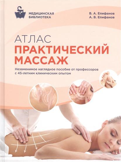 цены Епифанов В., Епифанов А. Атлас: Практический массаж