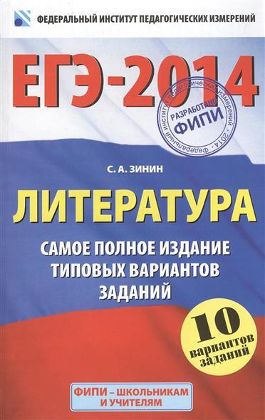ЕГЭ-2014. Литература. Самое полное издание типовых вариантов заданий (60х90/16)