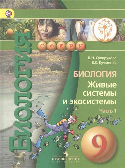 Биология. Живые системы и экосистемы. 9 класс. Учебник для общеобразовательных организаций. В двух частях. Часть 1. Учебник для детей с нарушением зрения