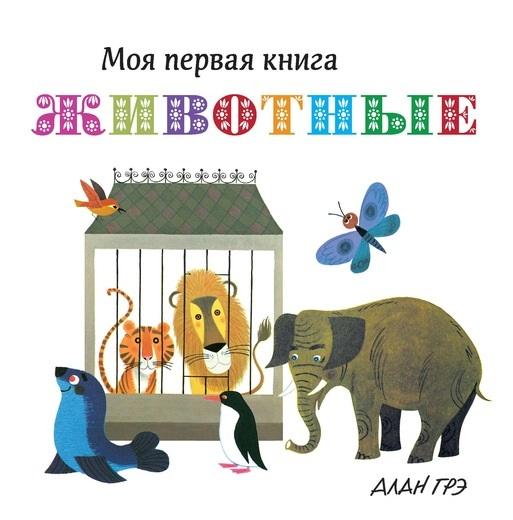 Грэ А. Моя первая книга. Животные моя первая книга