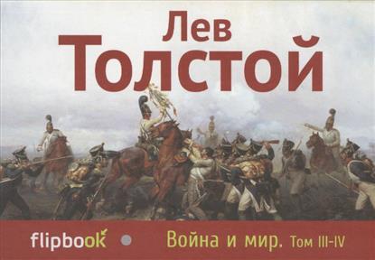 Толстой Л. Война и мир. Том III-IV л н толстой война и мир том 3