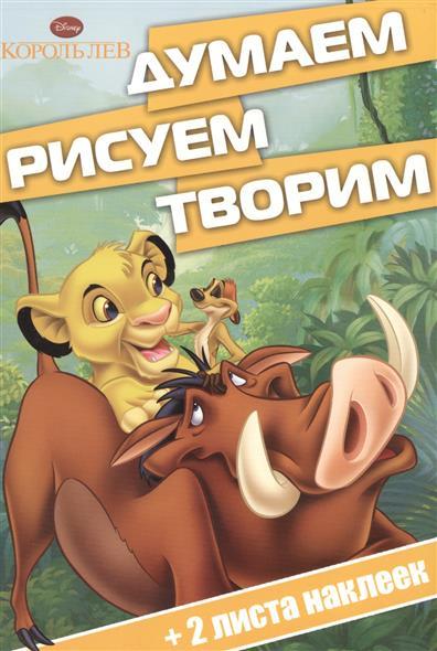 цены Токарева Е. (ред.) Думаем, рисуем, творим. № ДРТ 1502 (