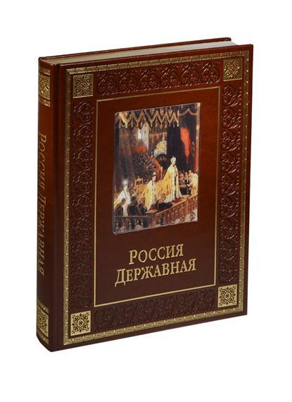 Россия державная. Церемониал, атрибуты и структура верховной власти от великих князей до императоров
