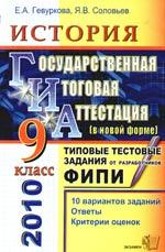 ГИА 2010 История 9 кл Типовые тест. задания