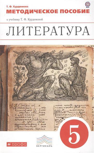 Литература. 5 класс. Методическое пособие к учебнику Т.Ф. Курдюмовой