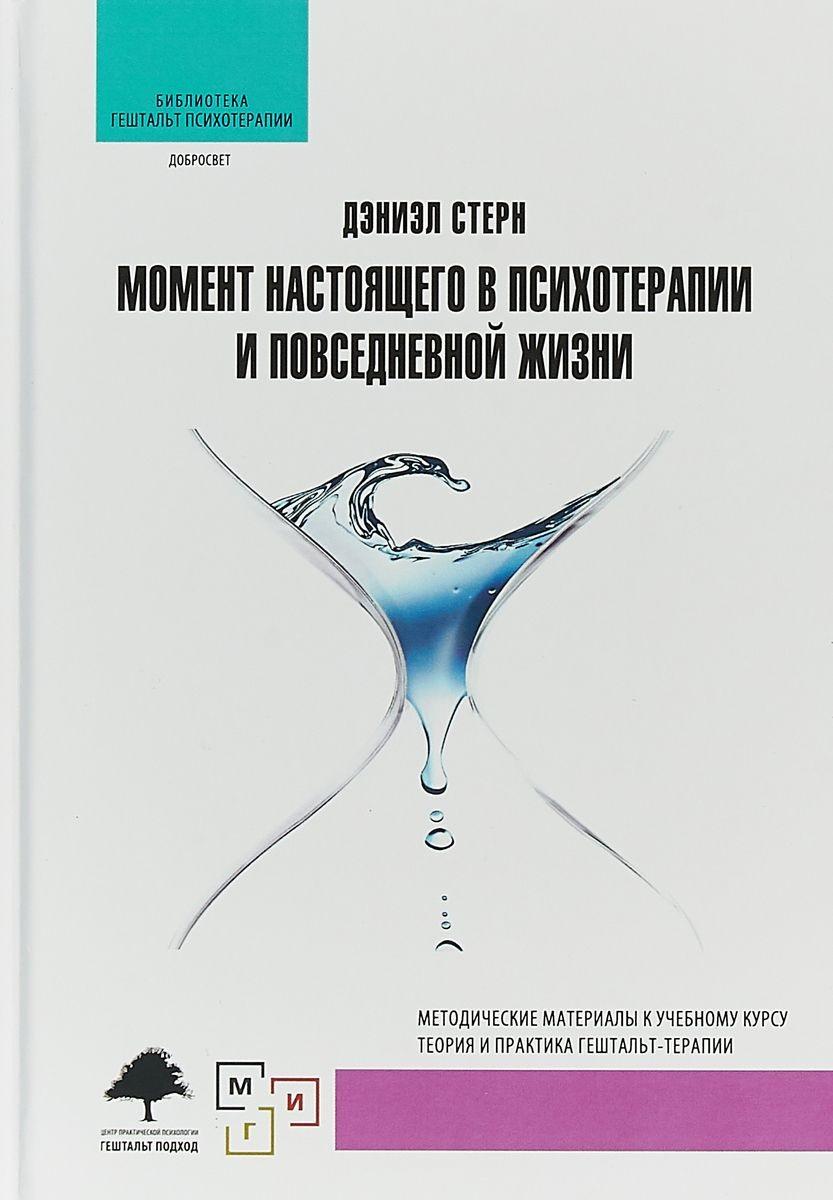 Стерн Д. Момент настоящего в психотерапии и повседневной жизни бронкхорст д ван предчувствия в повседневной жизни