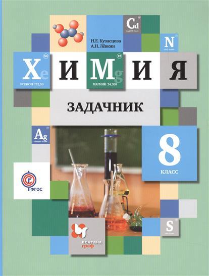 Химия. 8 класс. Задачник для учащихся общеобразовательных организаций. 2-е издание, переработанное