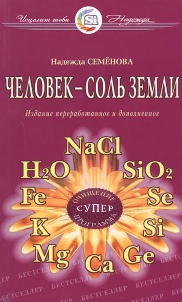 Семенова Н. Человек соль Земли соль земли саграда лучшее