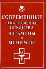 Борисова О. Современные лекарственные средства витамины и минералы нож stinger lk 3250bfl