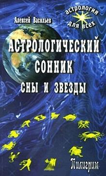 Васильев А. Астрологический сонник Сны и звезды