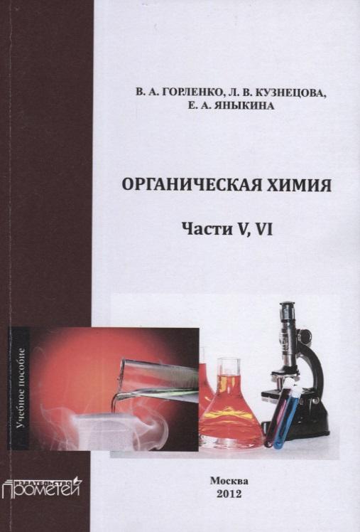 Горленко В., Кузнецова Л., Яныкина Е. Органическая химия. Части V-VI. Учебное пособие