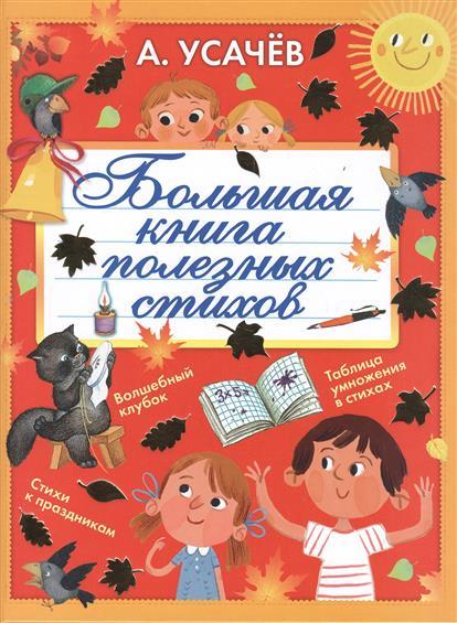 Усачев А. Большая книга полезных стихов ISBN: 9785170986682 а а усачев большая книга полезных стихов