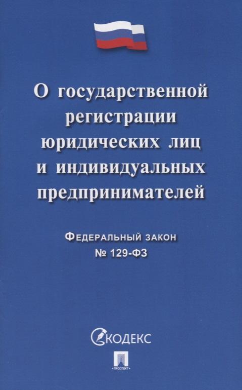 О государственной регистрации юридических лиц и индивидуальных предпринимателей. Федеральный закон № 129-ФЗ