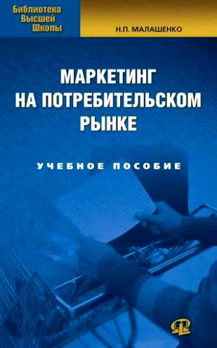 Малашенко Н. Маркетинг на потребительском рынке Учеб. пос. ISBN: 9785370012303 шумилкина м дроздова н кондитер учеб пос