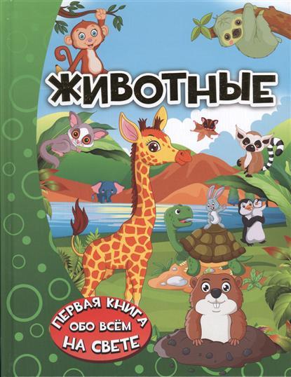 Барановская И. Животные