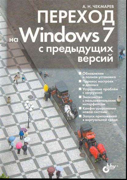 Переход на Windows7 с предыдущих версий